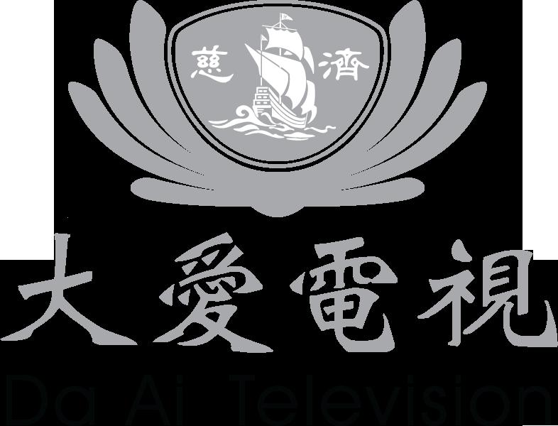 Da Ai Television