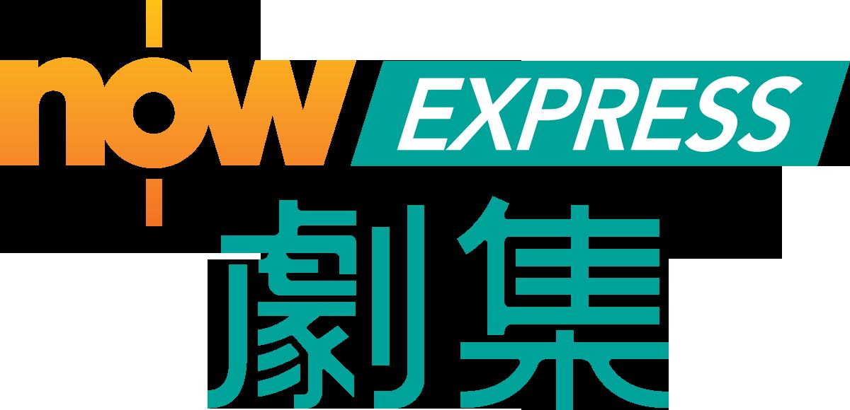 Now Drama EXPRESS