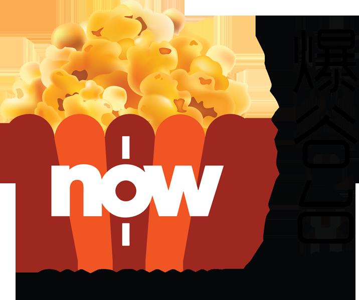 Now Baogu Movies On Demand